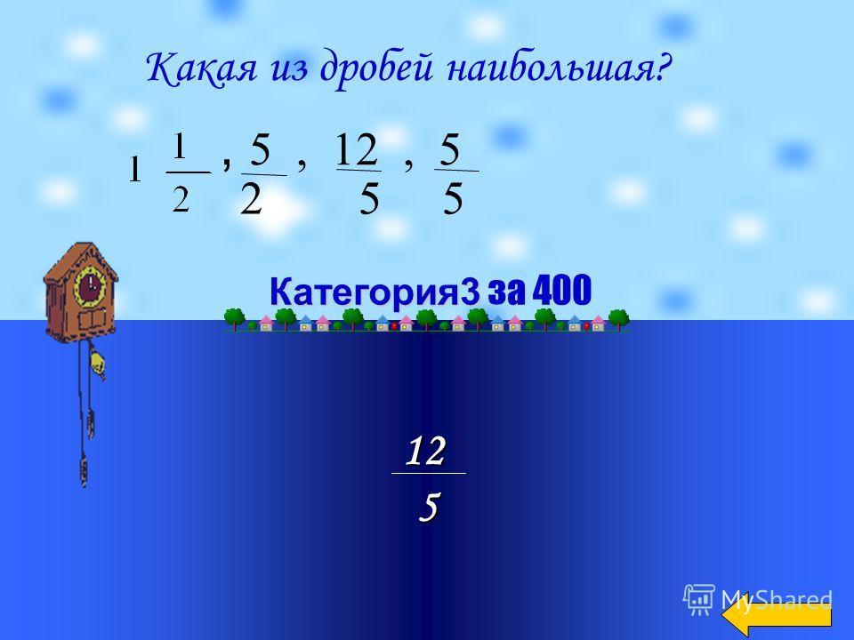 215 Категория3 Категория3 за 300 Какая дробь наименьшая: 2, 2, 2, 2, 2 12 3 7 15 9