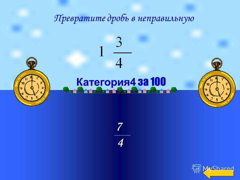 1, 2, 7, 13 1, 2, 7, 13 5 5 5 5 Категория3 Категория3 за 500 Расположите дроби в порядке возрастания: 13, 1, 2, 7, 5 5 5 5