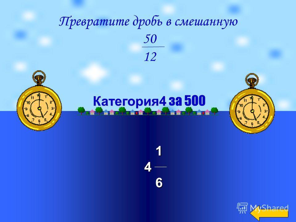 43 9 Категория4 Категория4 за 400 Превратите дробь в смешанную 31 9