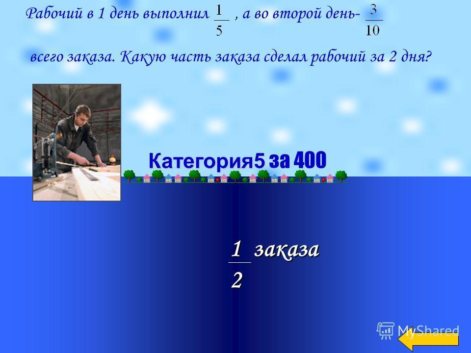 35 лет Категория5 Категория5 за 300 Сыну 10 лет. Его возраст составляет возраста отца.Сколько лет отцу?