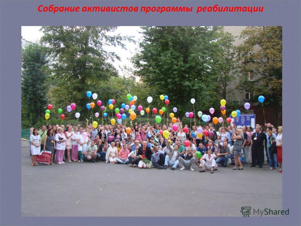 Собрание активистов программы реабилитации
