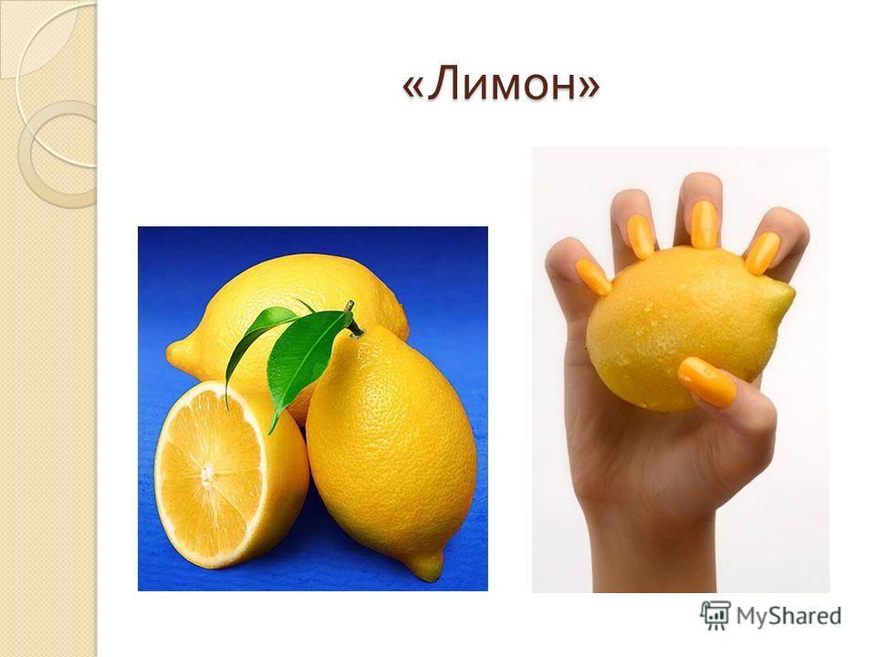 « Лимон » « Лимон »