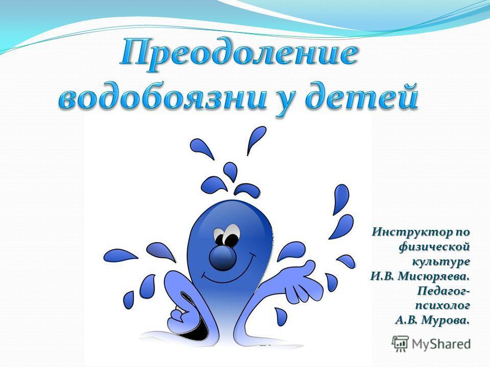 Инструктор по физической культуре И.В. Мисюряева. Педагог- психолог А.В. Мурова.