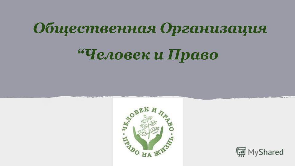 Общественная Организация Человек и Право