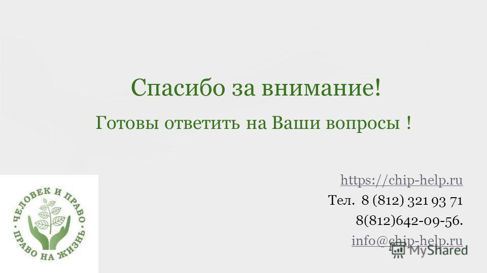 Спасибо за внимание! Готовы ответить на Ваши вопросы ! https://chip-help.ru Тел. 8 (812) 321 93 71 8(812)642-09-56. info@chip-help.ru