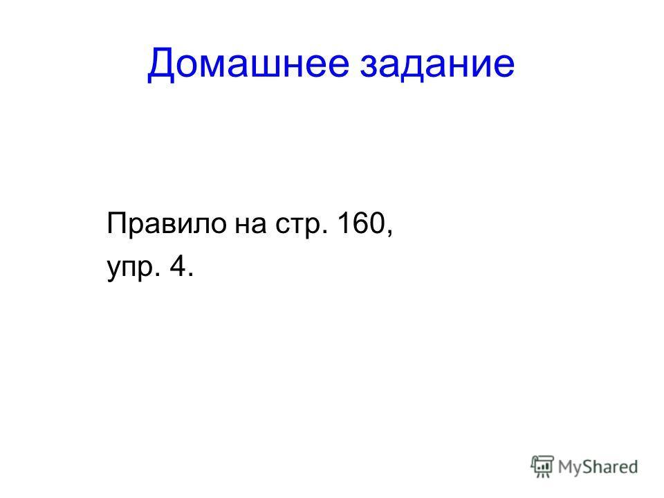 Домашнее задание Правило на стр. 160, упр. 4.