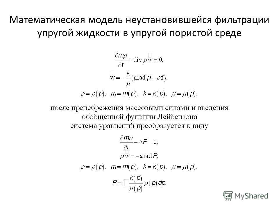 Математическая модель неустановившейся фильтрации упругой жидкости в упругой пористой среде