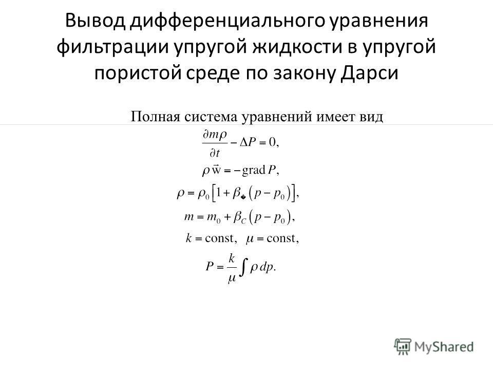 Вывод дифференциального уравнения фильтрации упругой жидкости в упругой пористой среде по закону Дарси