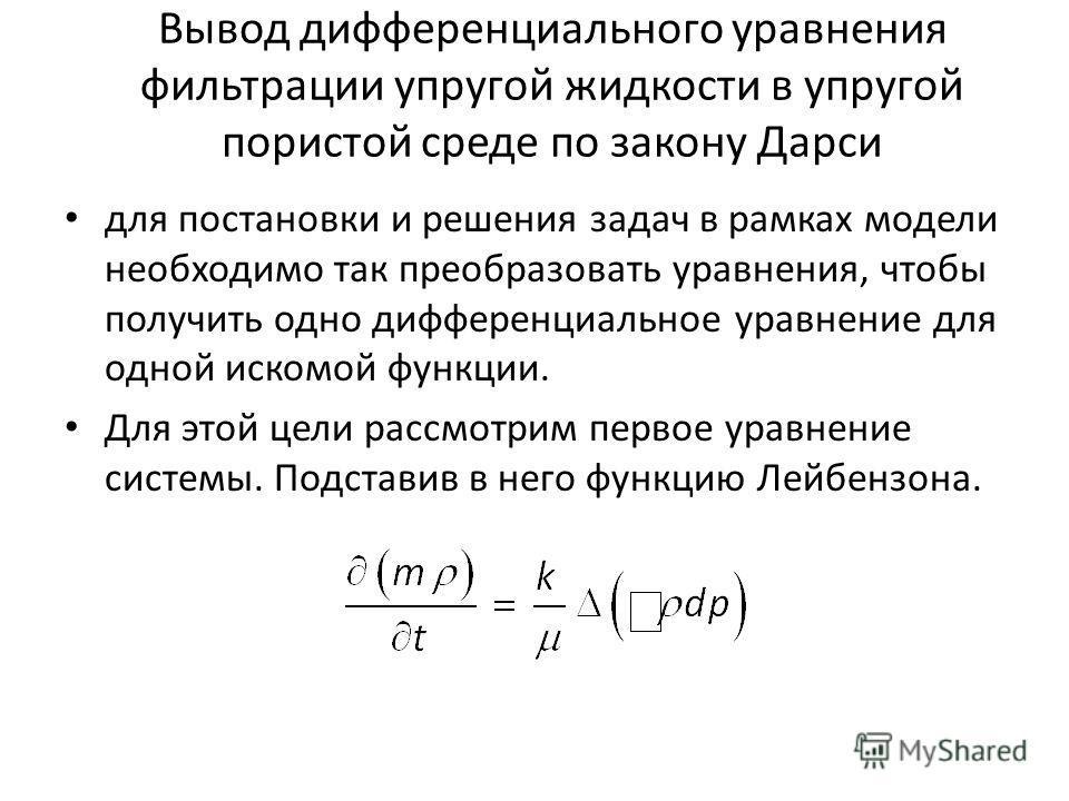 для постановки и решения задач в рамках модели необходимо так преобразовать уравнения, чтобы получить одно дифференциальное уравнение для одной искомой функции. Для этой цели рассмотрим первое уравнение системы. Подставив в него функцию Лейбензона. В