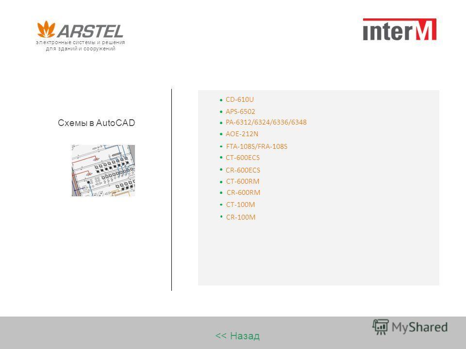 Схемы в AutoCAD