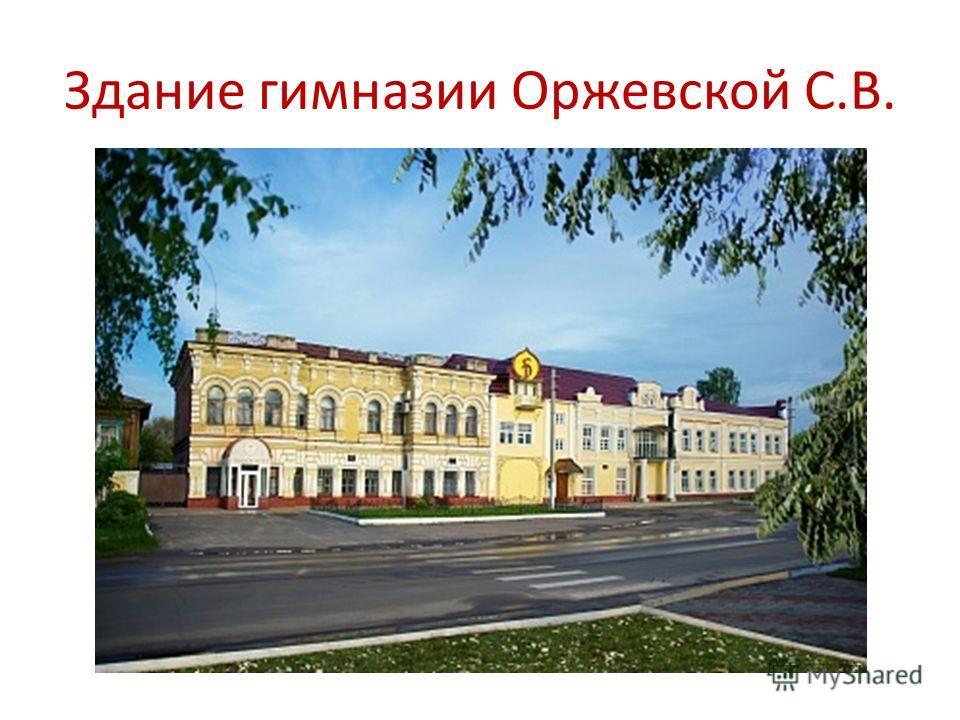 Здание гимназии Оржевской С.В.