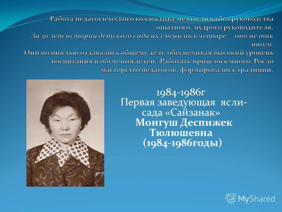 1984-1986г Первая заведующая ясли- сада «Сайзанак» Монгуш Деспижек Тюлюшевна (1984-1986годы)