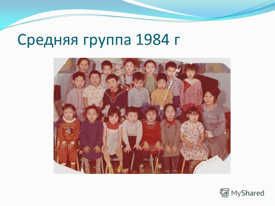 Средняя группа 1984 г