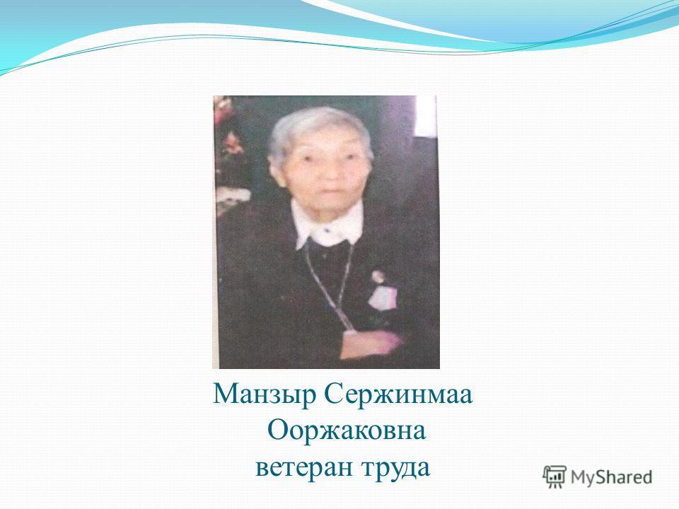 Манзыр Сержинмаа Ооржаковна ветеран труда
