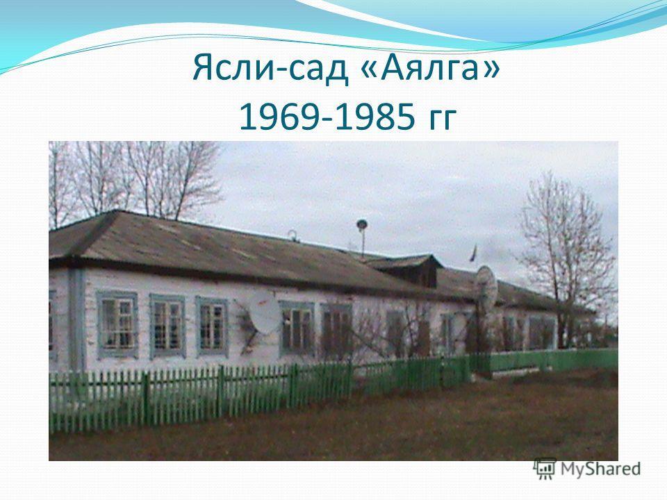 Ясли-сад «Аялга» 1969-1985 гг
