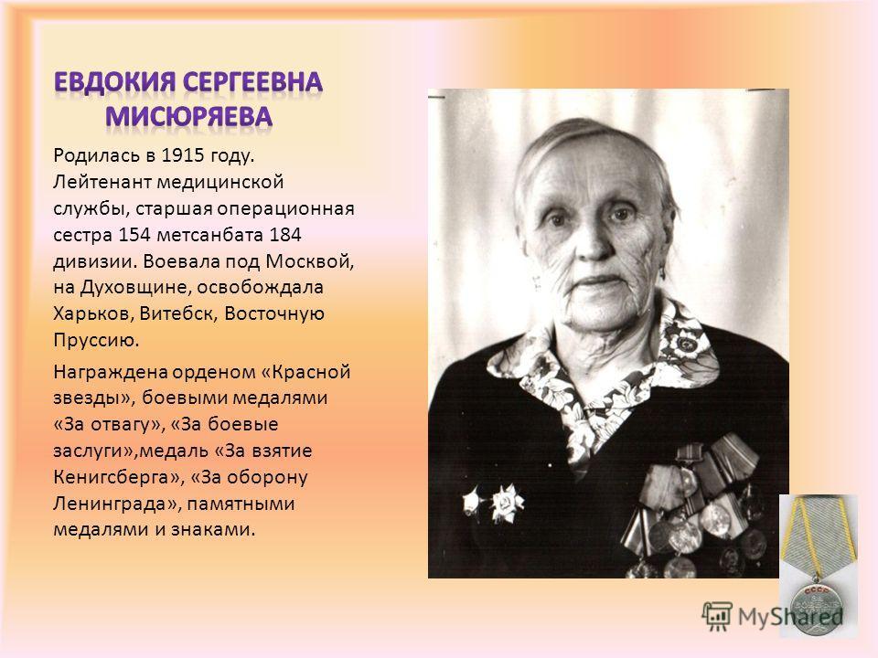 Родилась в 1915 году. Лейтенант медицинской службы, старшая операционная сестра 154 метсанбата 184 дивизии. Воевала под Москвой, на Духовщине, освобождала Харьков, Витебск, Восточную Пруссию. Награждена орденом «Красной звезды», боевыми медалями «За