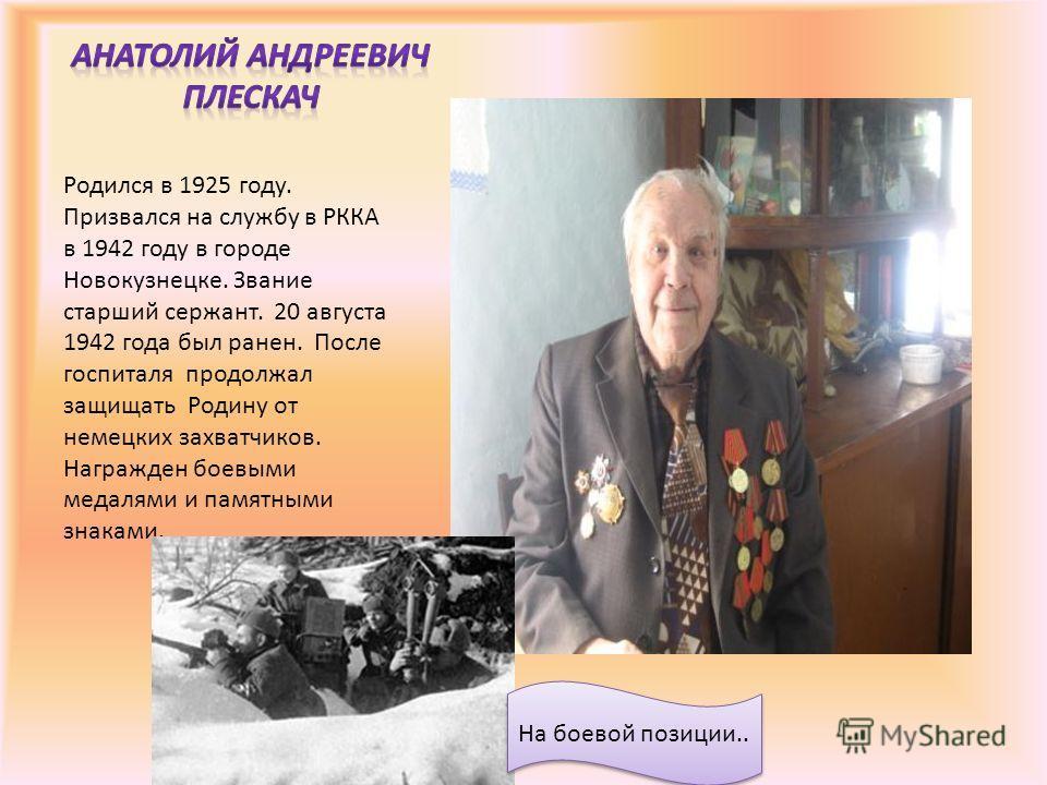 Родился в 1925 году. Призвался на службу в РККА в 1942 году в городе Новокузнецке. Звание старший сержант. 20 августа 1942 года был ранен. После госпиталя продолжал защищать Родину от немецких захватчиков. Награжден боевыми медалями и памятными знака