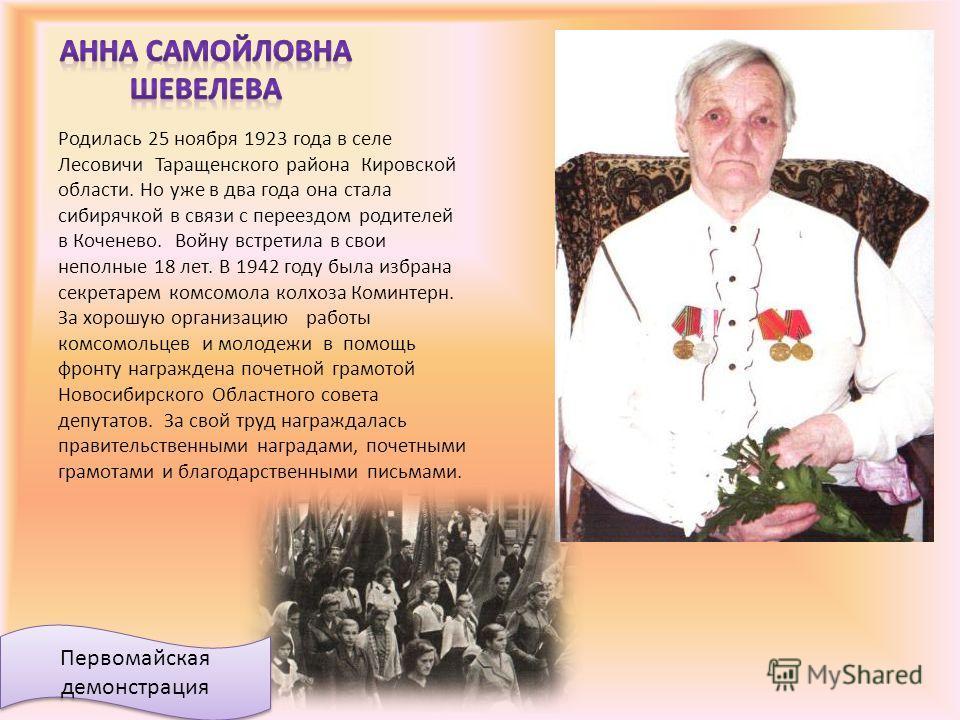 Родилась 25 ноября 1923 года в селе Лесовичи Таращенского района Кировской области. Но уже в два года она стала сибирячкой в связи с переездом родителей в Коченево. Войну встретила в свои неполные 18 лет. В 1942 году была избрана секретарем комсомола