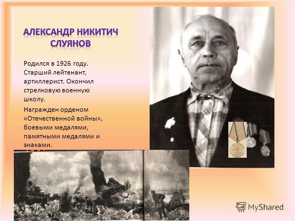 Родился в 1926 году. Старший лейтенант, артиллерист. Окончил стрелковую военную школу. Награжден орденом «Отечественной войны», боевыми медалями, памятными медалями и знаками.