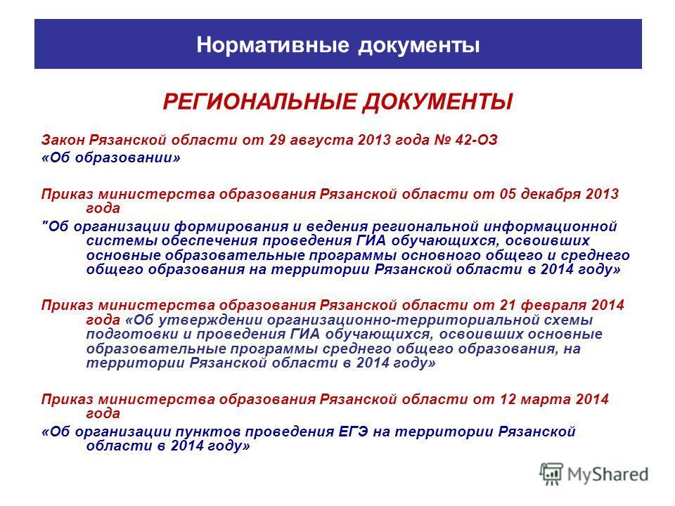 РЕГИОНАЛЬНЫЕ ДОКУМЕНТЫ Закон Рязанской области от 29 августа 2013 года 42-ОЗ «Об образовании» Приказ министерства образования Рязанской области от 05 декабря 2013 года