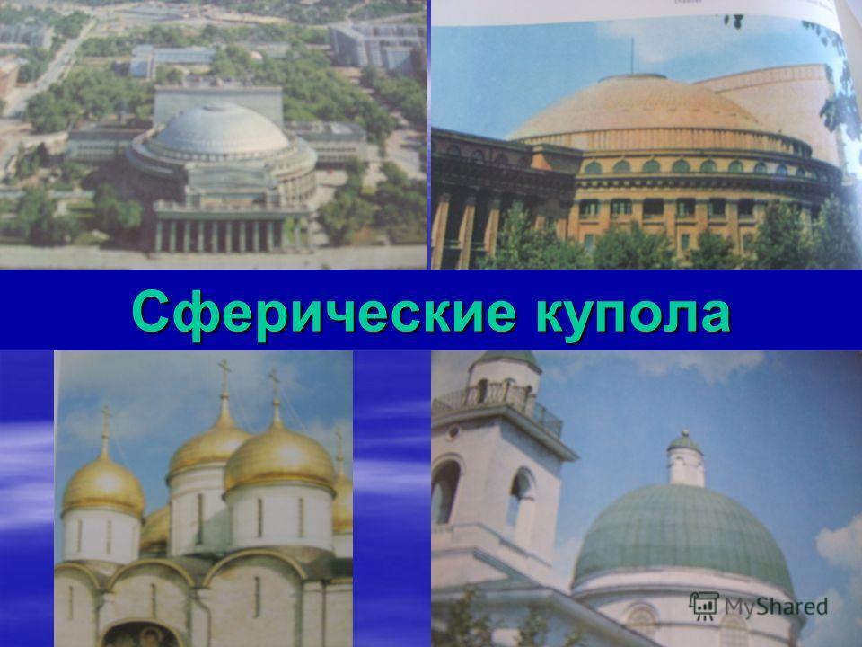Сферические купола