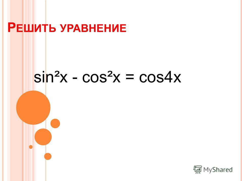 Р ЕШИТЬ УРАВНЕНИЕ sin²x - cos²x = cos4x