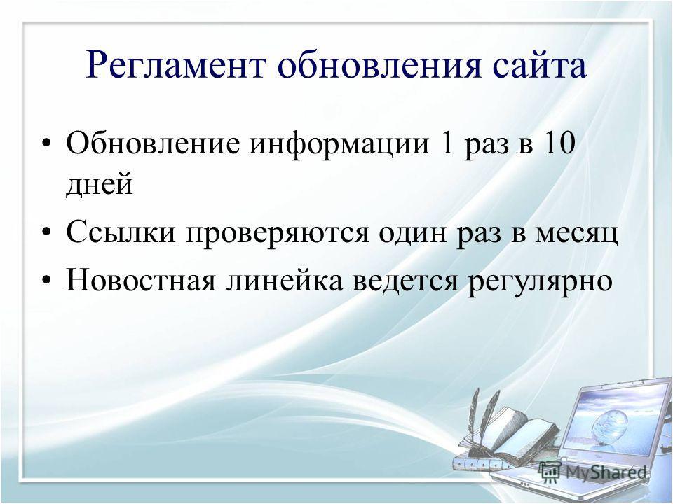 Регламент обновления сайта Обновление информации 1 раз в 10 дней Ссылки проверяются один раз в месяц Новостная линейка ведется регулярно