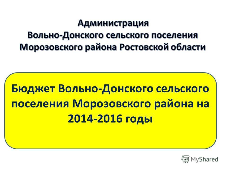 Бюджет Вольно-Донского сельского поселения Морозовского района на 2014-2016 годы