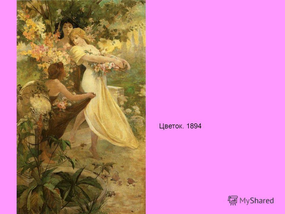 Цветок. 1894