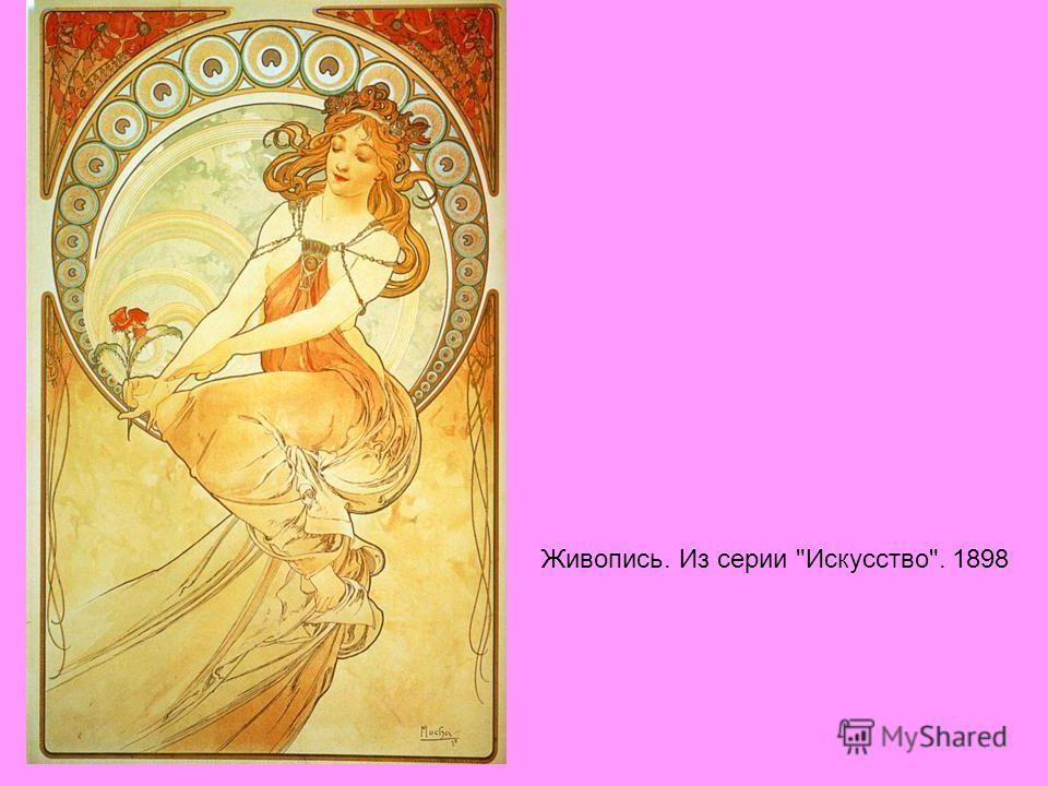 Жи воп ись. Из сер ии Ис кус ств о. 189 8> Живопись. Из серии Искусство. 1898