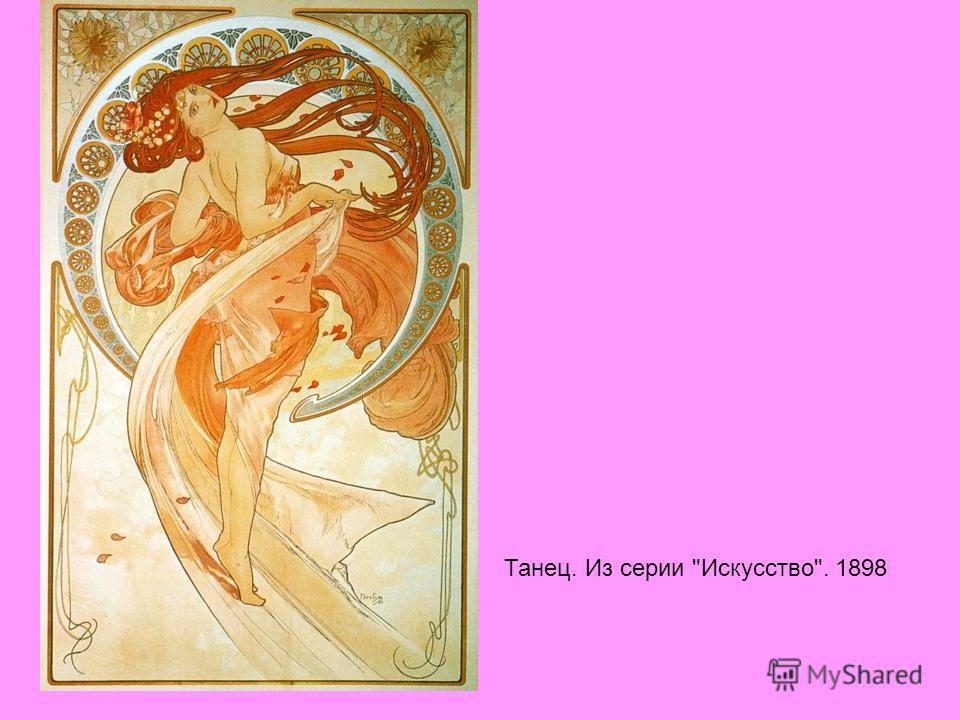 Танец. Из серии Искусство. 1898