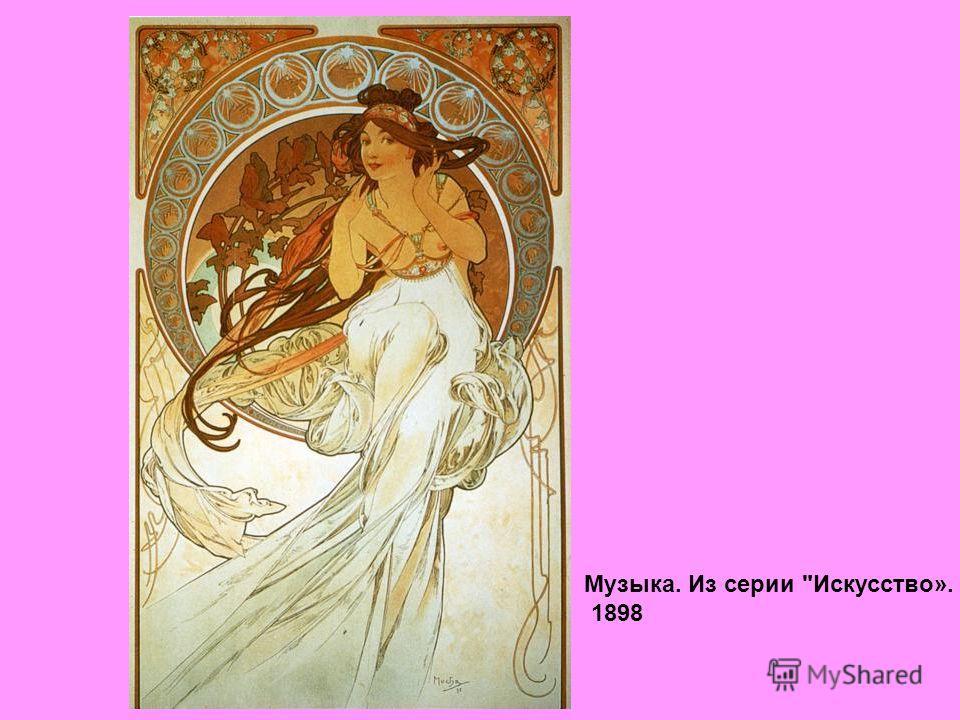 Музыка. Из серии Искусство». 1898
