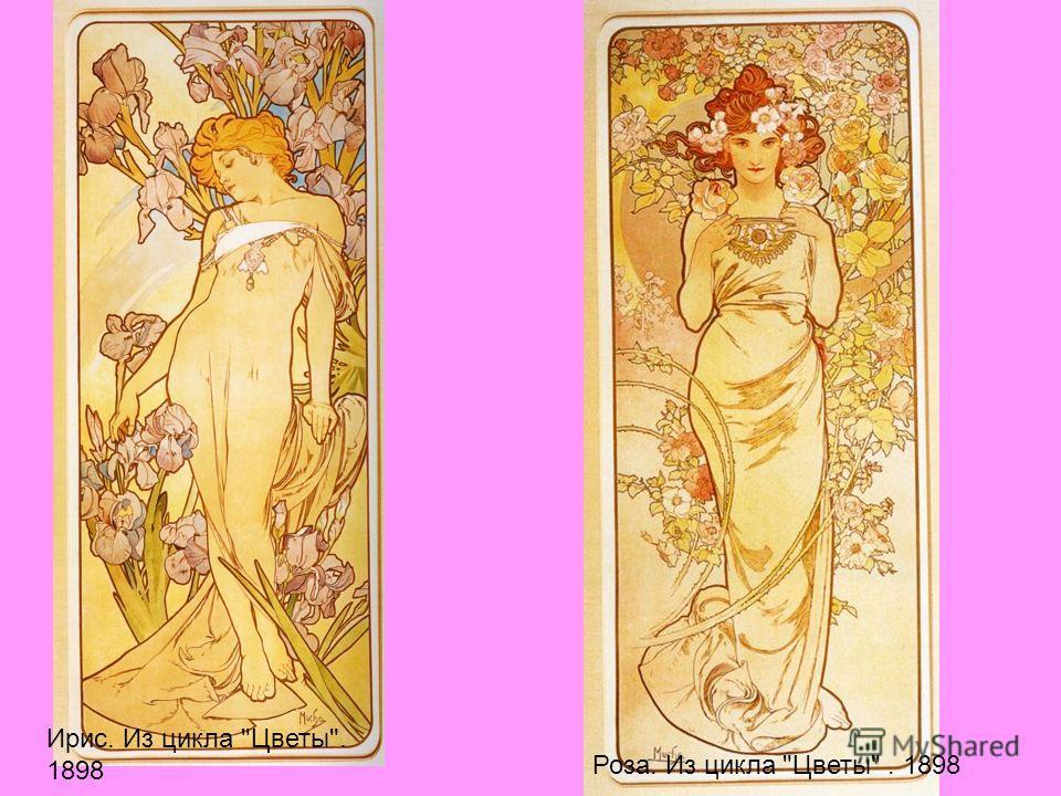 Ирис. Из цикла Цветы. 1898 Роза. Из цикла Цветы. 1898