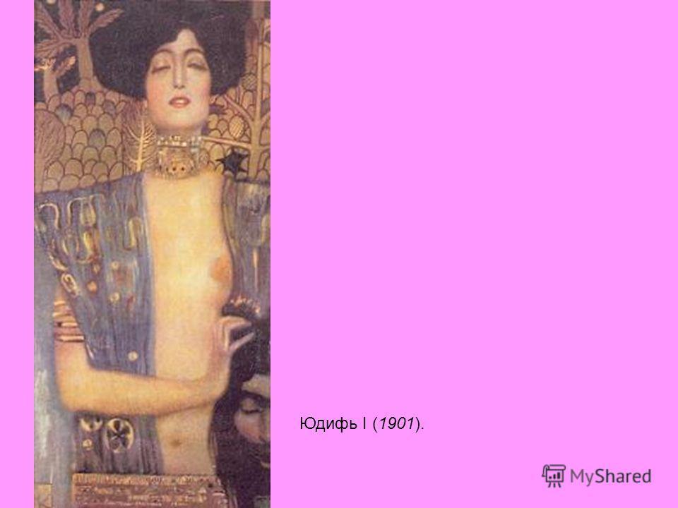 Юдифь I (1901).