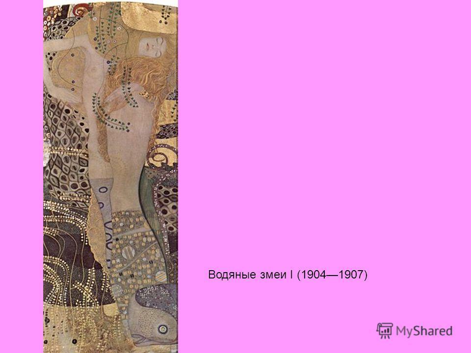 Водяные змеи I (19041907)