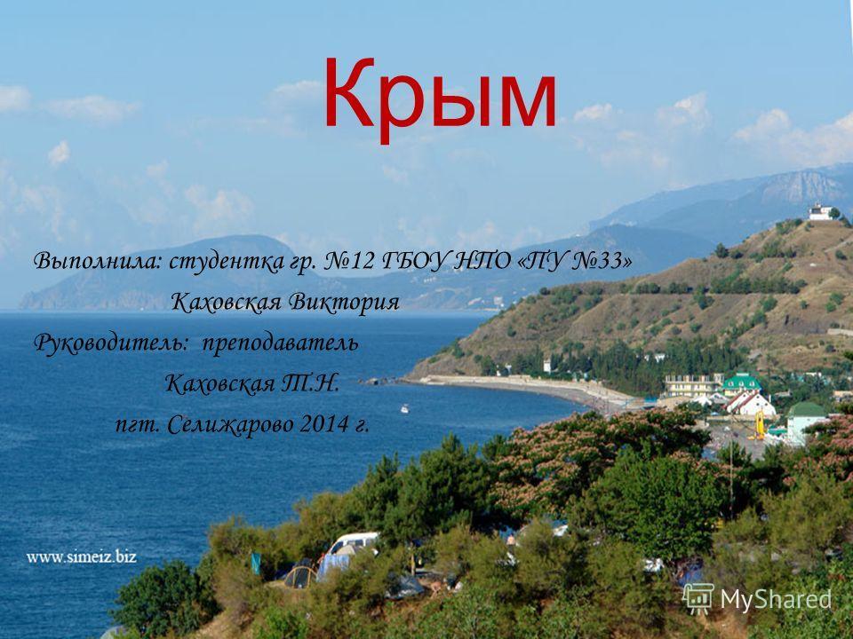 Знакомства ар крым п.г.т.черноморское алексей малинин 34 минск знакомства