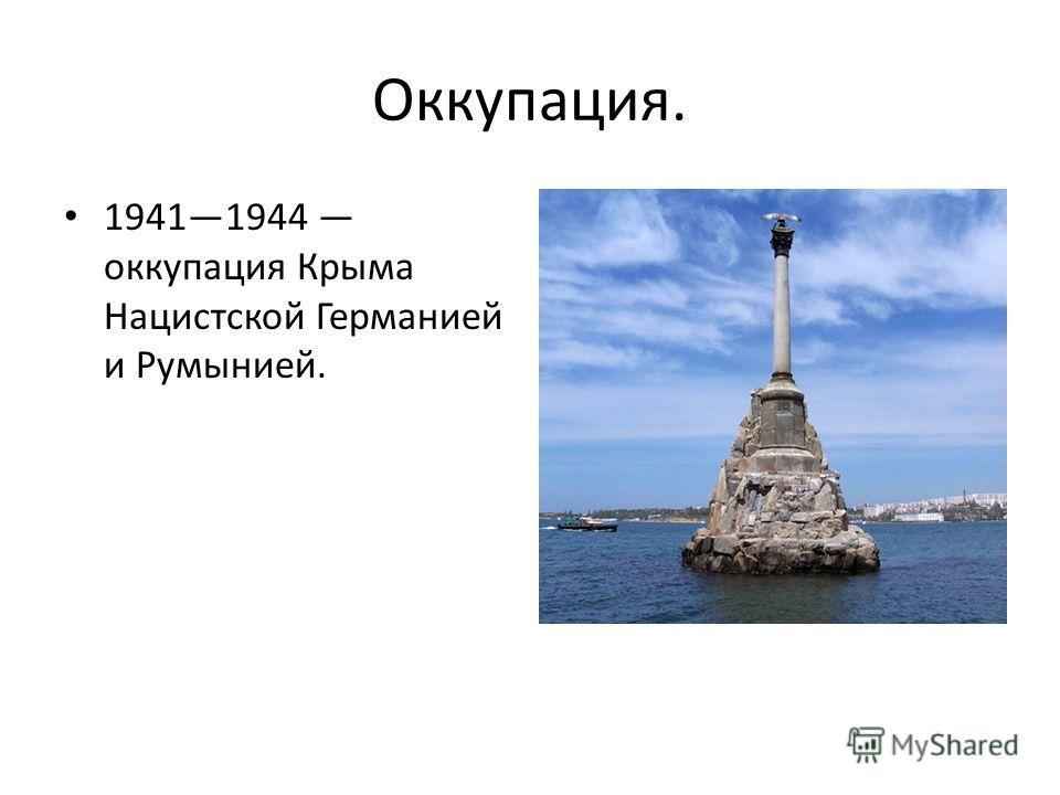 Оккупация. 19411944 оккупация Крыма Нацистской Германией и Румынией.