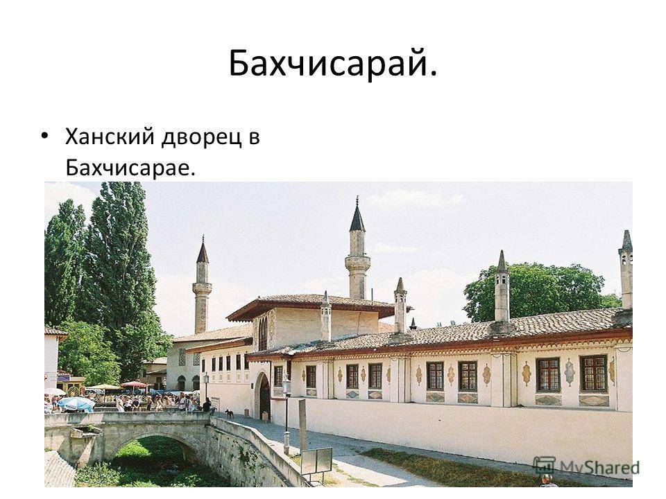 Бахчисарай. Ханский дворец в Бахчисарае.