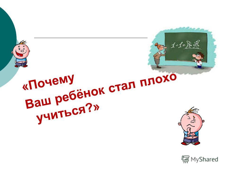 «Почему Ваш ребёнок стал плохо учиться?»
