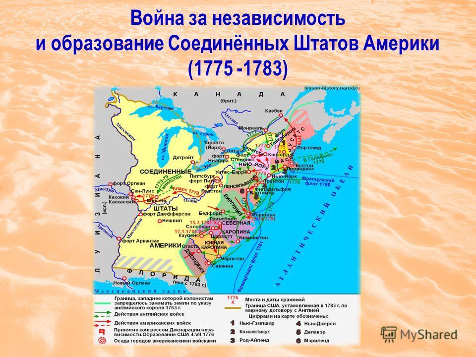 Война за независимость и образование Соединённых Штатов Америки (1775 -1783)