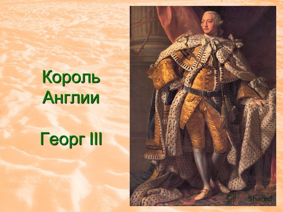 Король Англии Георг III