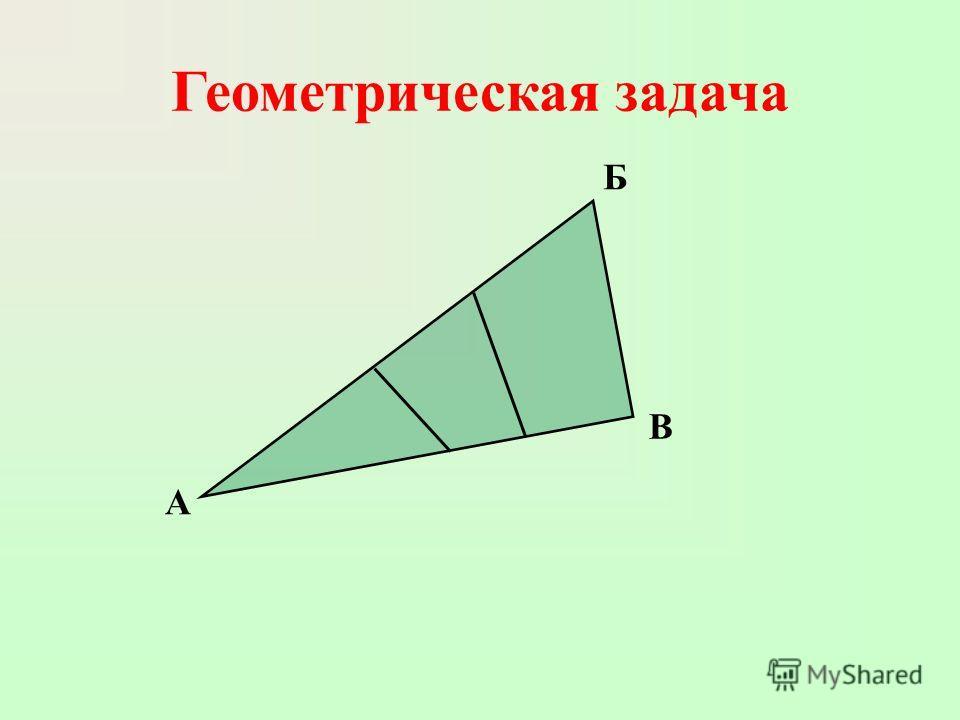 Геометрическая задача А Б В