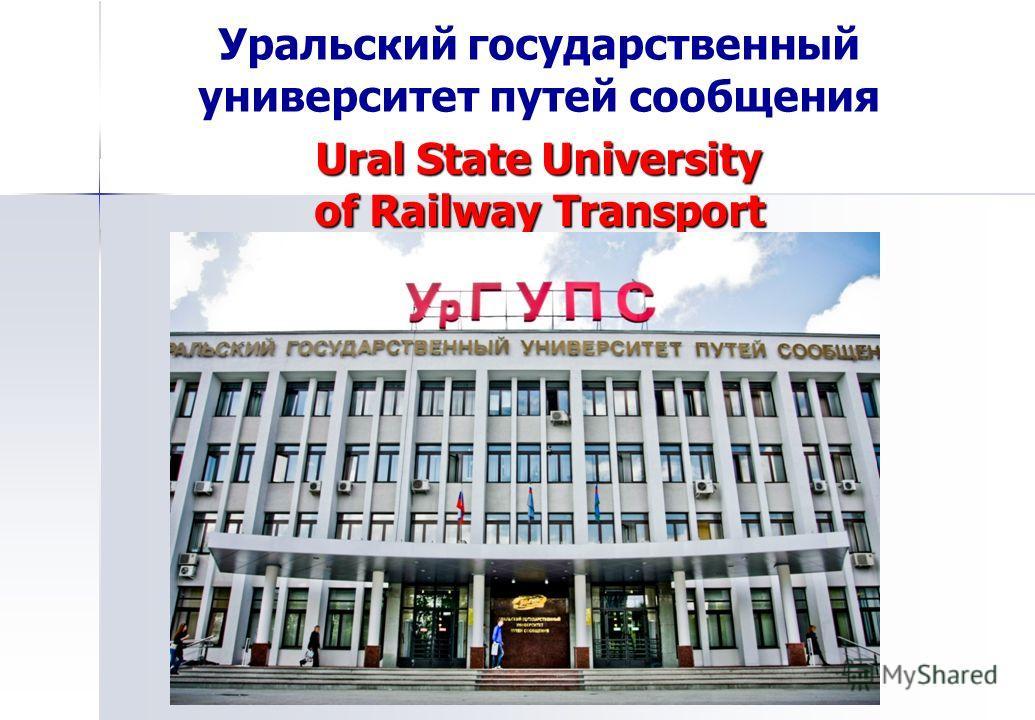 Уральский государственный университет путей сообщения Ural State University of RailwayTransport of Railway Transport