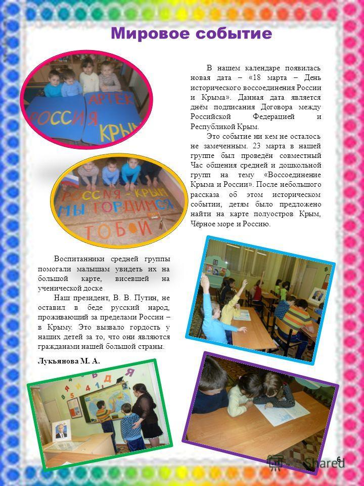 6 Мировое событие В нашем календаре появилась новая дата – « 18 марта – День исторического воссоединения России и Крыма ». Данная дата является днём подписания Договора между Российской Федерацией и Республикой Крым. Это событие ни кем не осталось не