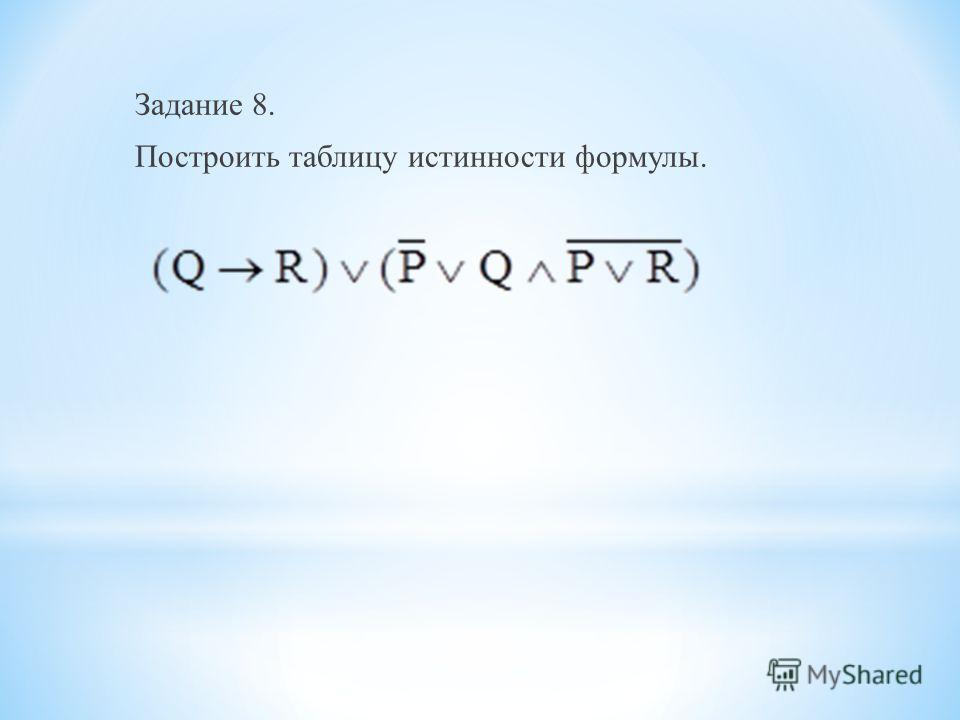 Задание 8. Построить таблицу истинности формулы.