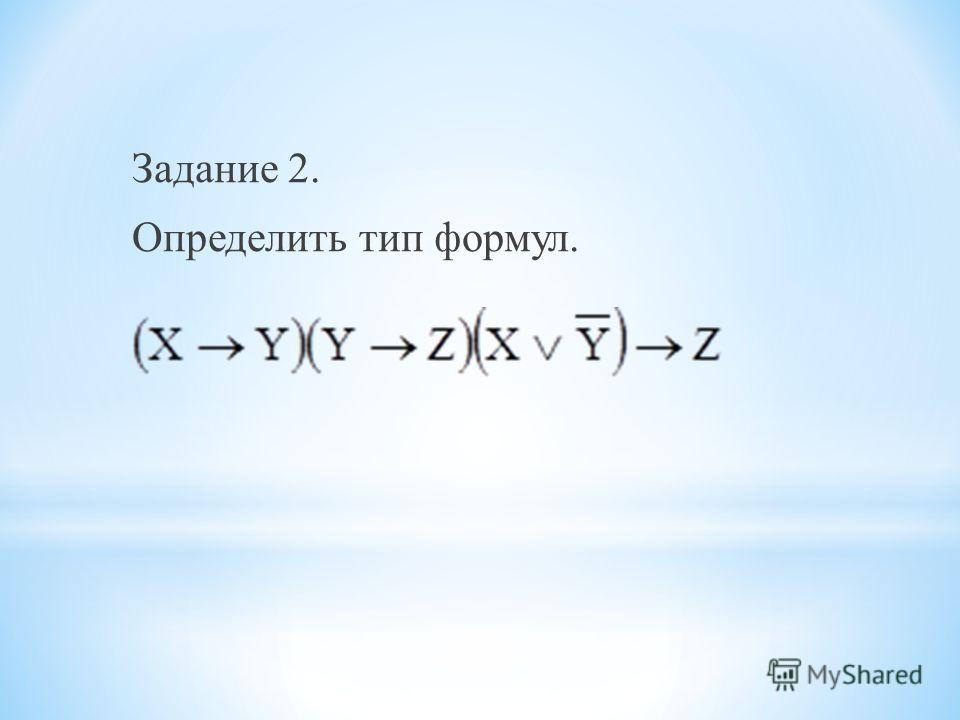 Задание 2. Определить тип формул.