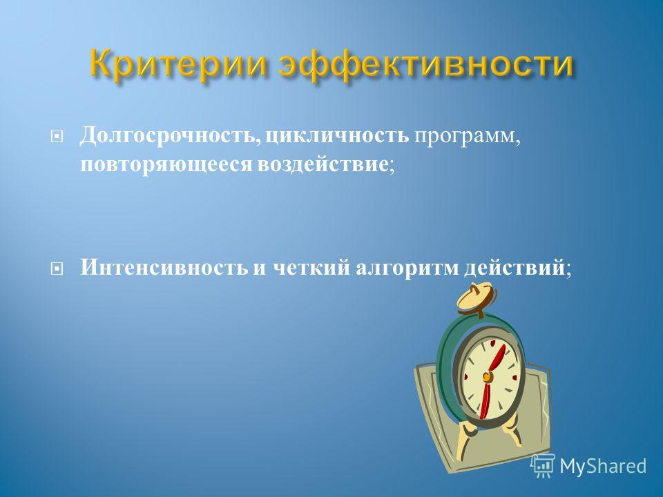 Долгосрочность, цикличность программ, повторяющееся воздействие ; Интенсивность и четкий алгоритм действий ;