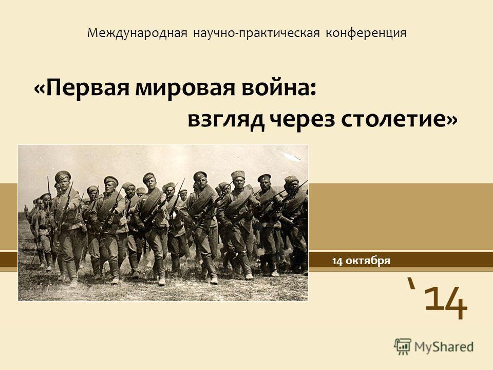 Международная научно-практическая конференция «Первая мировая война: взгляд через столетие» 14 октября
