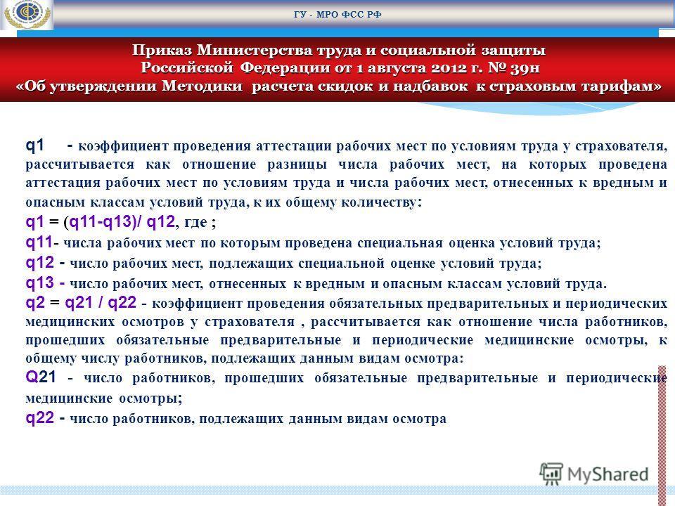 ГУ - МРО ФСС РФ q1 - коэффициент проведения аттестации рабочих мест по условиям труда у страхователя, рассчитывается как отношение разницы числа рабочих мест, на которых проведена аттестация рабочих мест по условиям труда и числа рабочих мест, отнесе