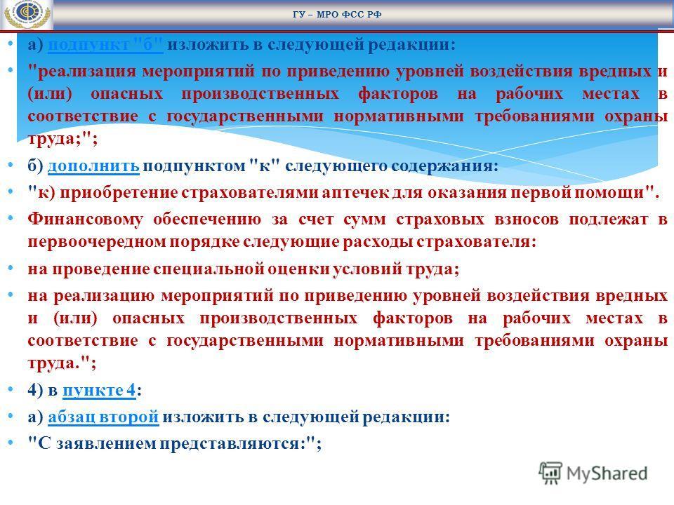 ГУ – МРО ФСС РФ а) подпункт